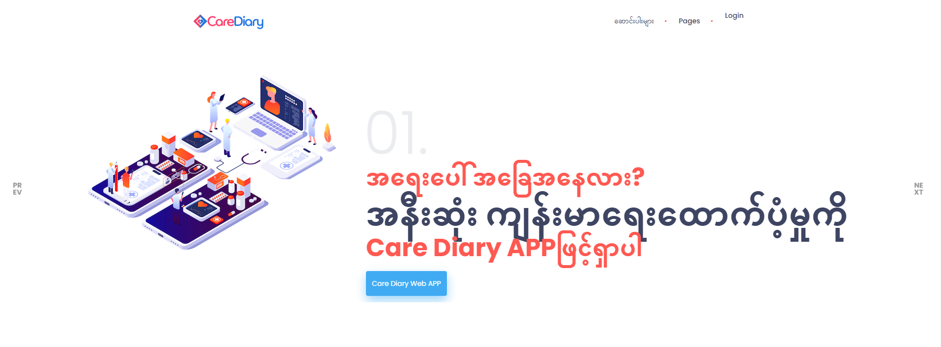 ourcarediary